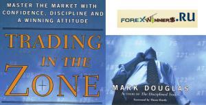 Mark Douglas Trading in the Zone