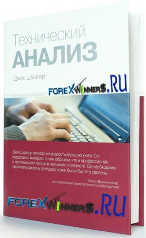 Форекс книга-Джек Швагер Технический анализ Полный курс
