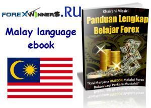 Panduan Belajar Forex- Malay Forex ebook