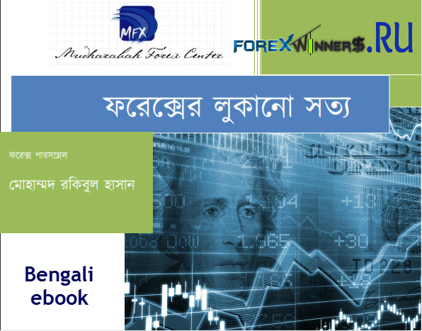 রযরক্সয অকনফামে ঳ত্য , Bengali forex ebook
