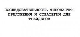 Фишер Последовательность-Фибоначчи Russian Forex book