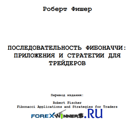 Russin Forex ebook