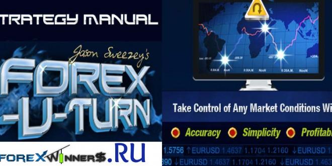 forex u turn system - Forex Winners   Free DownloadForex Winners   Free Download