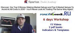 Nikos Renko Bar Spartan Trading Workshop